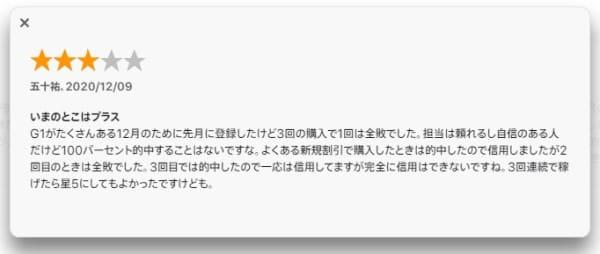 うまライブ アプリ レビュー3