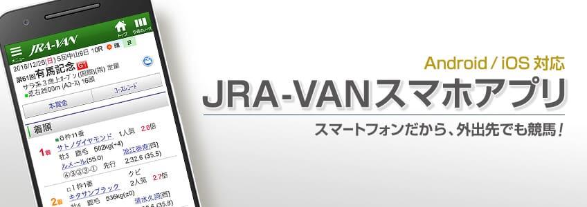 JRA-VAN
