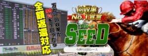 競馬予想サイト「seed」の全額保証は嘘!優良誤認を狙う悪徳サイトで確定!