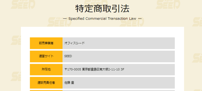 seedの特定商取引法に基づく表記
